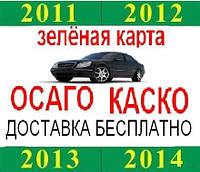 Автогражданка с нулевой франшизой на любое авто 590 грн!