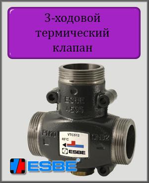 """Термический клапан трехходовой 1 1/2"""" ESBE VTC512 55°C Kv-14"""