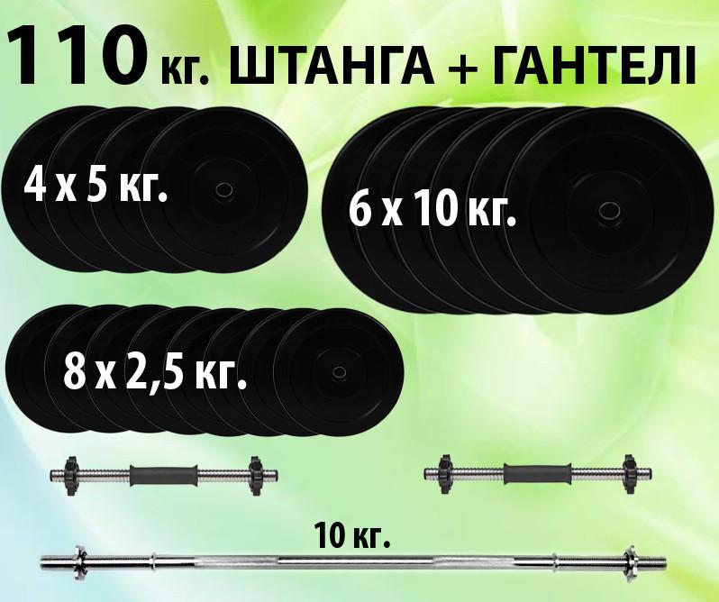 Штанга 110 кг наборная + гантели