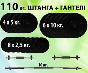 Штанга 110 кг наборная + гантели, фото 2