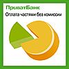 «Оплата частями» от ПриватБанк