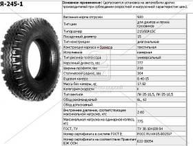 Шина 215/90-15С 99K Я-245-1 c камерой (НкШЗ) 8,40-15С (215-90), AGHZX