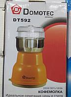 Кофемолка бытовая кухонная Domotec DT592