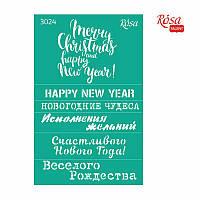 """Трафарет самоклеящийся 13*20 см, """"Новый год"""", № 3024, ROSA Talent, 50045990"""