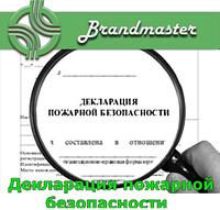 Форма и порядок регистрации декларации пожарной безопасности