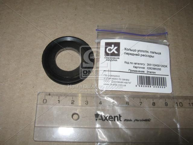 Кольцо уплотнительное пальца передней рессоры  (арт. 265132400126DK)