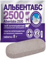 Альбентабс-2500 таб.№1 с аромато топленного молока