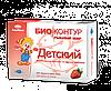 Рыбный жир детский 35% Омега 3 Био Контур со вкусом клубники, 0,4г*100 капс