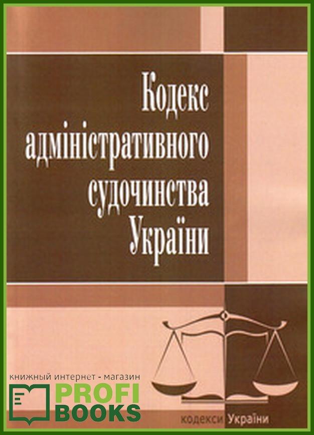 novij_kodeks_a__chinstva_1