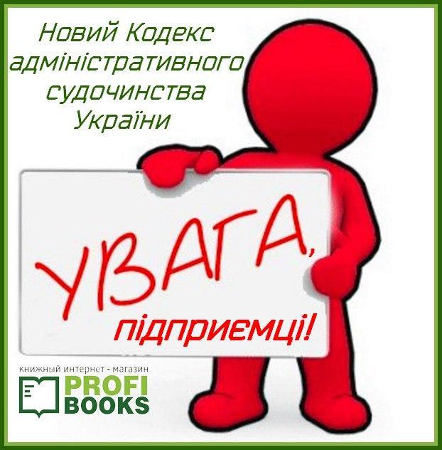 novij_kodeks_a__chinstva_2