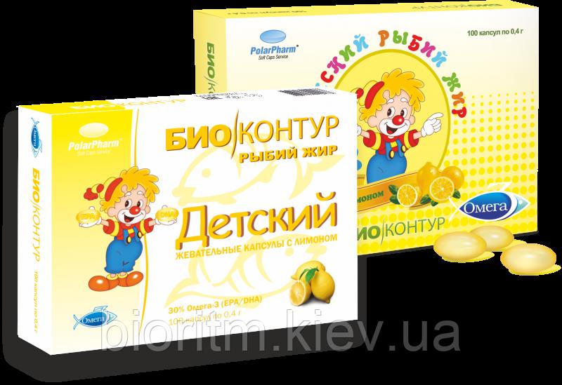 Детский,Рыбный жир 35% Омега 3 Био Контур,капсула со вкусом лимона, 0,4г*100 капс