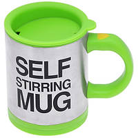 Термокружка миксер Self Stirring Mug