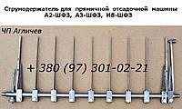 Струнодержатель к формовочной машине А2-ШФЗ, И8-ШФЗ, А3-ШФЗ, А2ШФЗ