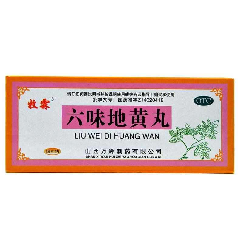 Пігулки Лю Вей Ді Хуан Вань, Liu Wei Di Huang Wan, шість трав 10х9г