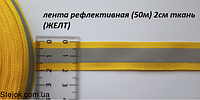 Тесьма светоотражающая рефлективная желтая (50м) 2см ткань
