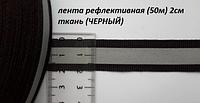 Тесьма светоотражающая рефлективная черная (50м) 2см ткань