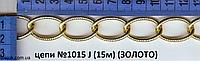 Цепь декоративная 1015 J (15м)(ЗОЛОТО)