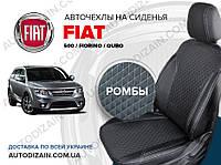 """Авточехлы на FIAT 500 (Фиат 500) """"экокожа ромбы ткань"""" AM"""