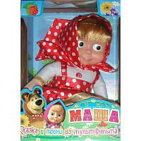 Кукла Маша интерактивная говорит и поет песни