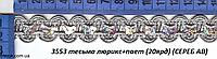 3553 тесьма люрикспает (20ярд) (СЕРЕБ АВ)