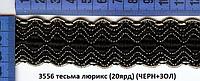 3556 тесьма люрикс (20ярд) (ЧЕРНЗОЛ)
