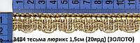3484 тесьма люрикс 1,8см (20ярд) (ЗОЛОТО)