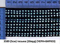 3589 (5см) тесьма (20ярд) (ЧЕРНБИРЮЗ)