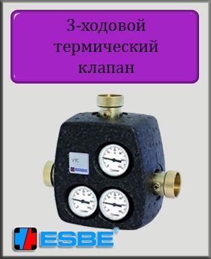 """Термический клапан трехходовой 1 1/2"""" ESBE VTC531 70°C Kv-8"""