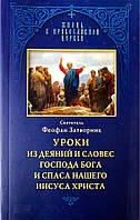 Уроки из деяний и словес Господа Бога и Спаса нашего Иисуса Христа. Святитель Феофан Затворник, фото 1