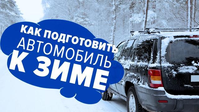 Снегопад цен! Как подготовить авто к зиме?