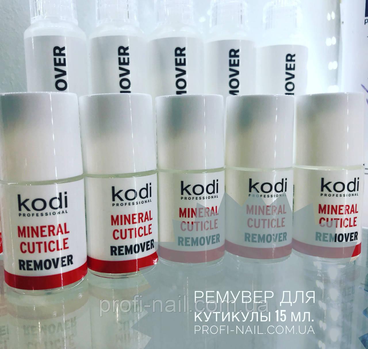 Ремувер для кутикулы kodi professional, 15 мл.