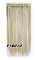 Модная накладная прядь из искусственных волос, длинные прямые волосы на 5-ти клипсах-заколках, цвет №F16\613