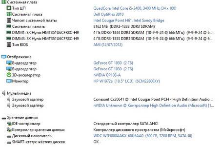 Игровой компьютер 4-ядра 3.1GHz/DDR3-8GB/HDD-500Gb/GT1030 2GB, фото 2