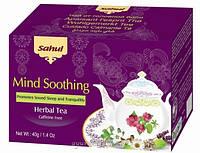 Чай от головной боли, Сахул (Mind Soothing tea),Sahul