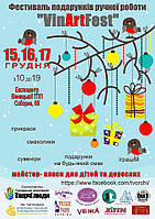 NaMitli на Вінницькому фестивалі подарунків VinArtFest