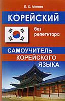 Корейский без репетитора. Самоучитель корейского языка.