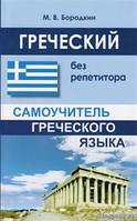 Греческий без репетитора. Самоучитель греческого языка.