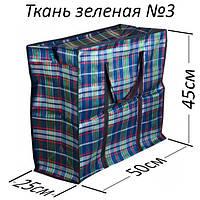 Сумка хозяйственная тканевая №3, (50*45*25см), прорезиненная, горизонтальная