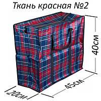 Сумка хозяйственная тканевая №2, (45*40*20см), прорезиненная, горизонтальная