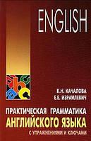 Практическая грамматика английского языка с упражнениями и ключами. К. Н. Качалова, Е. Е. Израилевич