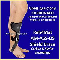 Ортез для стопы Reh4Mat AM-ASS-OS Shield Brace - Аппарат для Свисающей Стопы из Углеволокна CARBONAFO