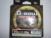 Шнур  плетеный YGK G-Soul x8 Upgrade 150m (#0.6/max 14 lb)