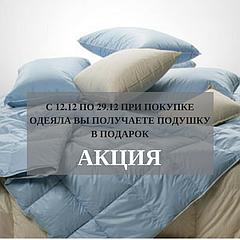 Акция! Каждый покупатель одеяла Matroluxe получает подушку в подарок