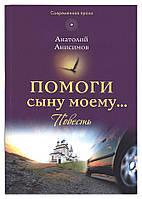 Помоги сыну моему... Анатолий Анисимов