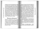 Помоги сыну моему... Анатолий Анисимов, фото 4