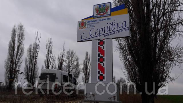 Изготовление и установка стелы в Покровском районе Донецкой области