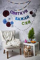 Цветной набор декора для Нового Года
