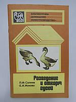 Салеев П.Ф., Ионова Е.И. Разведение и откорм гусей.