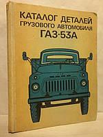Каталог деталей грузового автомобиля ГАЗ-53А