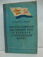 Краснознаменный Балтийский флот в Великой Отечественной войне